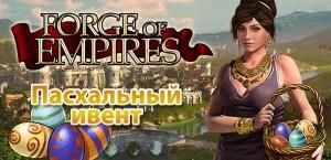 Кузница империй - Пасхальный ивент