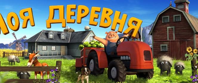 Онлайн игра Моя Деревня